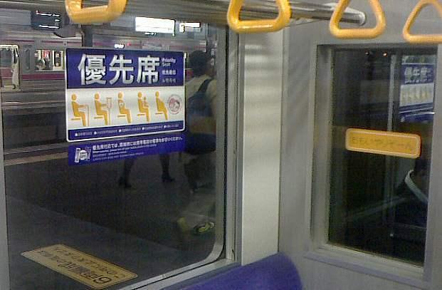 「優先席」の画像検索結果