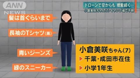 小倉美咲ちゃん5ch霊視 (4)