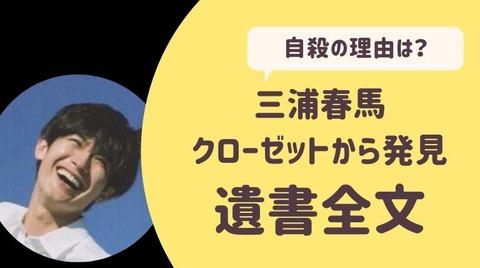 三浦春馬 遺書内容の女優 (4)