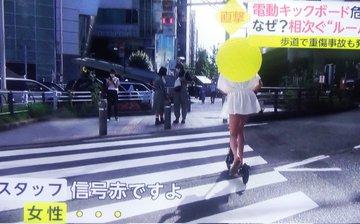 電動キックボード事故犯人 (3)
