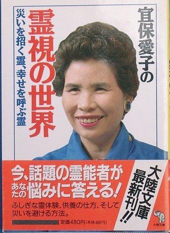 宜保愛子6