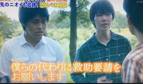 福岡大学ワンダーフォーゲル部ヒグマ事件 (3)