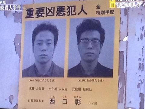 西口彰連続殺人事件3