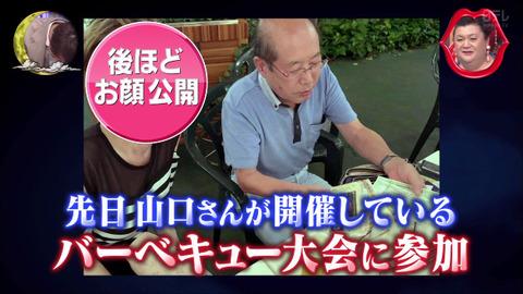山口かおる「桐谷さん彼女の女性歌手」と結婚か【画像】