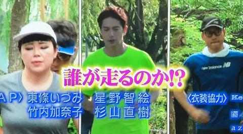 24時間テレビ2019マラソンランナー (3)