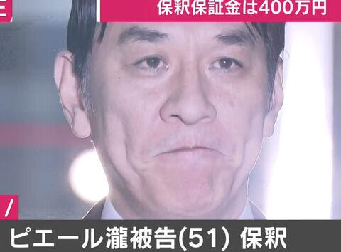 逮捕間近 芸能人 最新 (2)