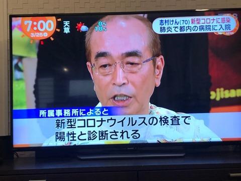 志村けん 濃厚接触者 (3)