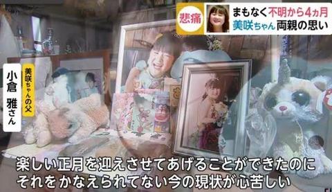 小倉美咲ちゃん父親の離婚 (1)