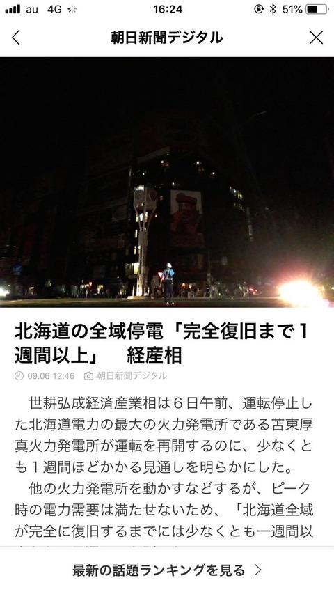 北海道地震が予言4
