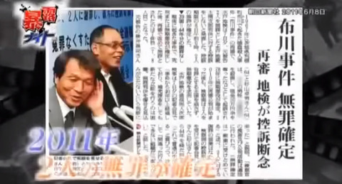 布川事件 真犯人 (2)