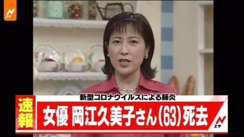 岡江久美子 タバコ (3)