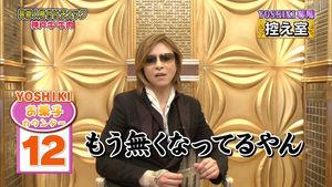 YOSHIKIが食べていたお菓子5