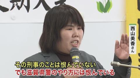 西山美香 知的障害の看護助手 (6)