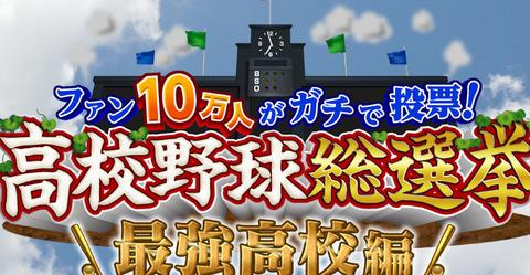 高校野球総選挙2019順位結果 (4)