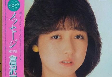 倉沢淳美の娘」刺傷事件の犯人 (2)