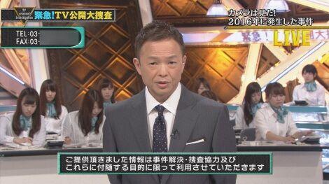 公開大捜査 (1)