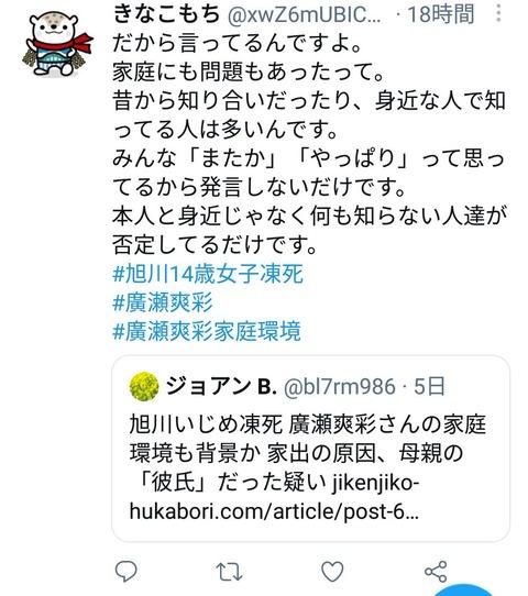 旭川いじめ加害者実名 c男