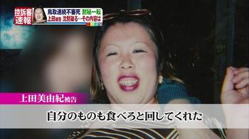 上田美由紀03