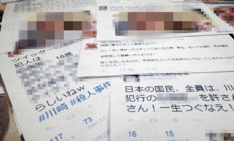 川崎中1殺害事件犯人 加害者家族 (5)