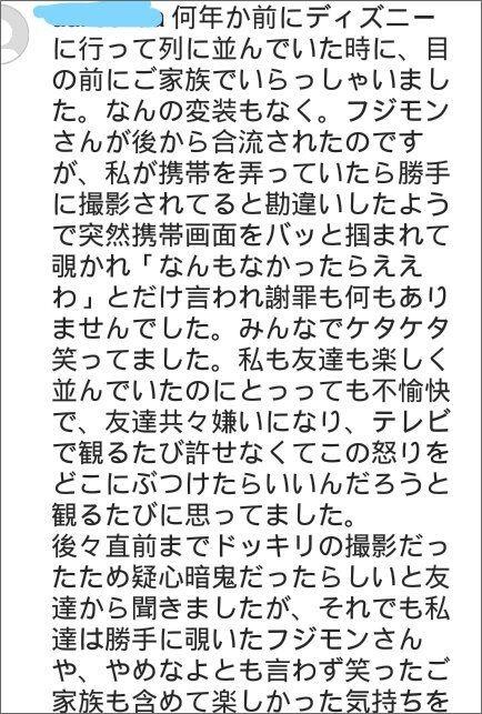 フジモン ディズニー マナー恫喝動画 (4)