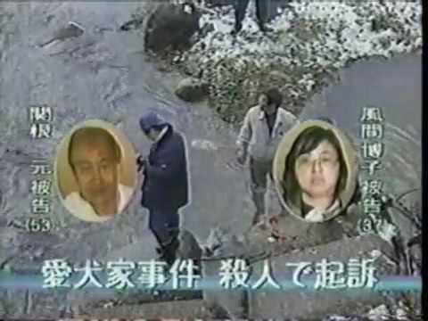 埼玉愛犬家連続殺人事件 犯人 現在 (1)