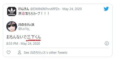 木村花 twitter けんけん (5)