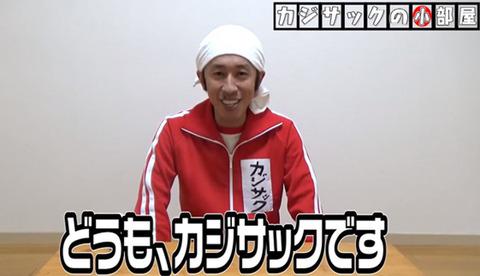 カジサック 炎上 (5)