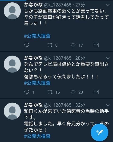 松岡伸矢 検証3