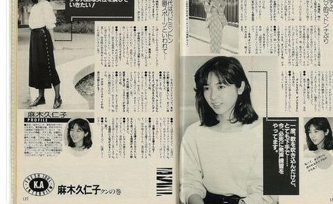 麻木久仁子の娘 (2)
