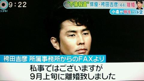 袴田吉彦4