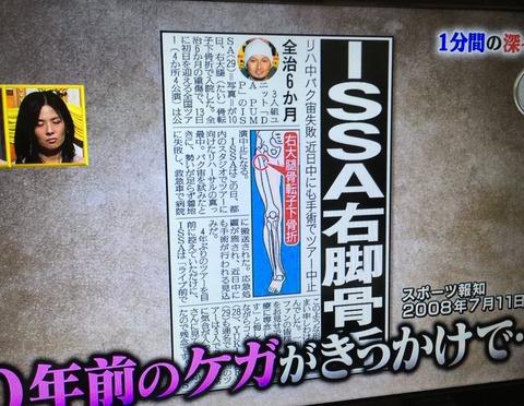 issa 足 障害5