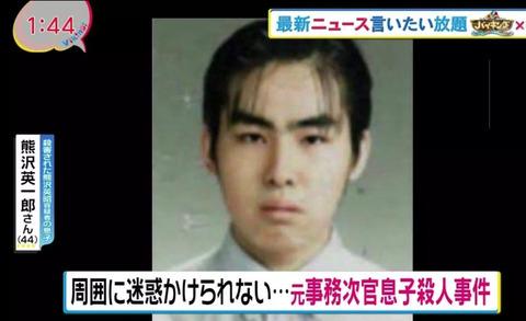 熊沢英昭の息子「大学やツイッター」 (2)