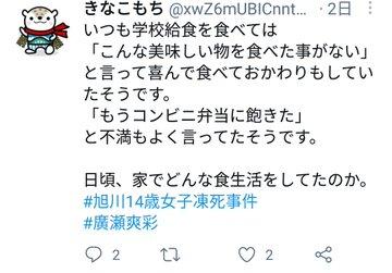 旭川いじめ加害者実名 c男 (2)