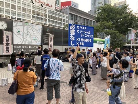 クラスターフェス渋谷 (1)
