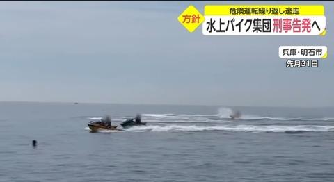 水上バイク集団誰か明石犯人 (3)