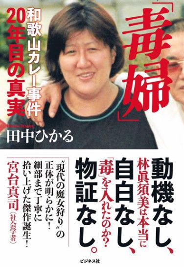 林真須美の冤罪 (1)