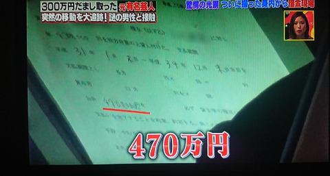 借金踏み倒し芸人 (4)