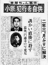 平塚八兵衛の冤罪」吉展ちゃん事件犯人 (2)