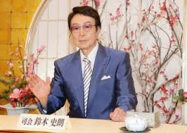 鈴木史朗 現在は死去 (3)