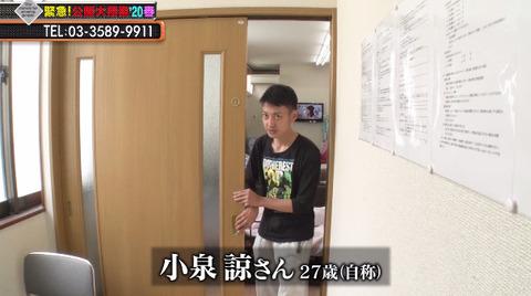 公開大捜査 (8)