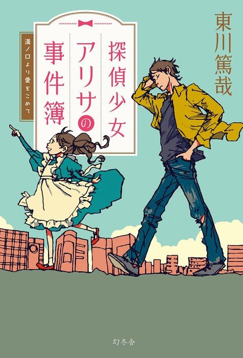 探偵少女アリサの事件簿1