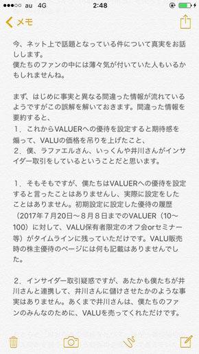 ヒカルさんVALU事件1