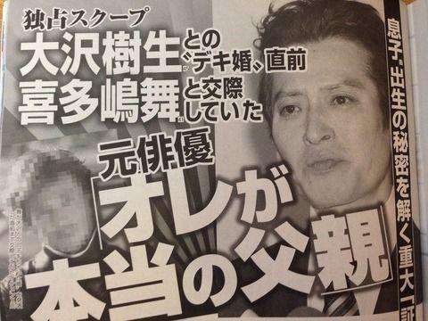 喜多嶋舞 4