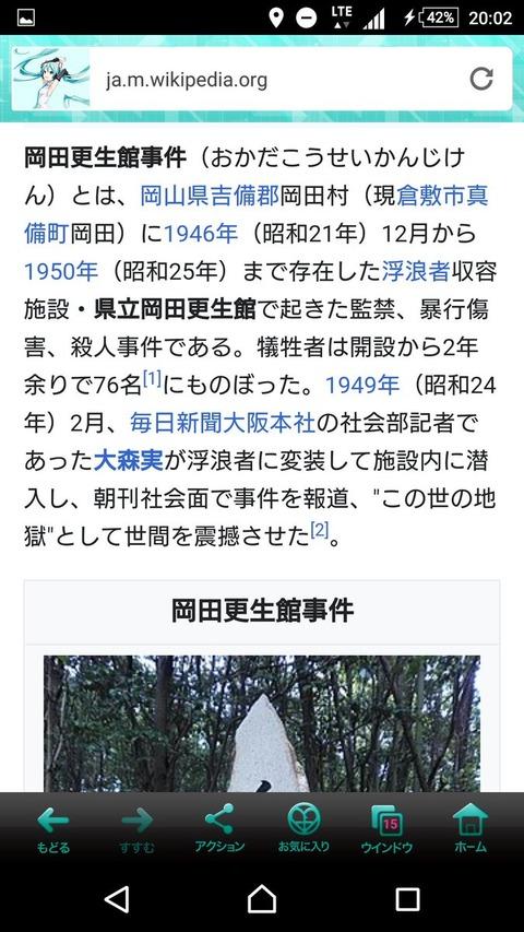 岡田更生館事件写真と館長実名 (3)