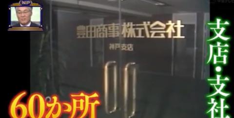 豊田商事事件 (1)