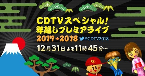 CDTV年越しr