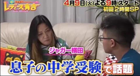 ジャガー横田息子受験結果 (8)