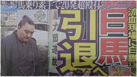 日馬富士事件の真相2