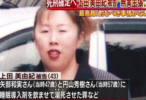 上田美由紀の子供 (1)