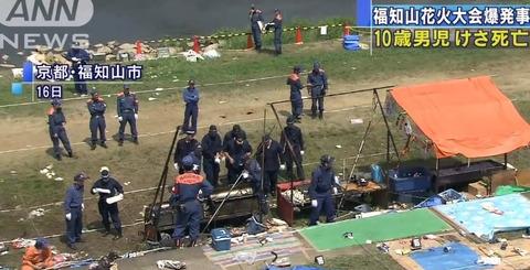 福知山花火大会事故の犯人の加害者は渡辺良平 (2)